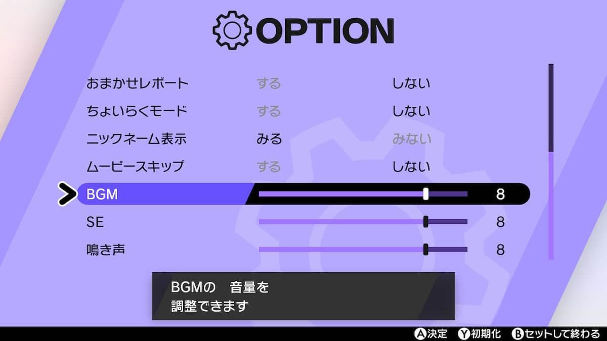 ポケモンソードシールド:BGMやSE、鳴き声の音量を調整する方法(すごいみみせんの入手方法)【ポケモン剣盾】