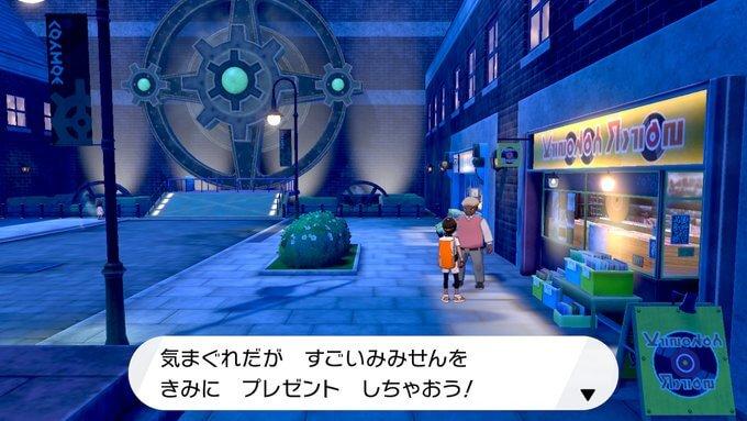 ポケモンソードシールド:すごいみみせんの入手場所