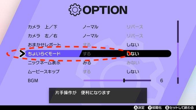 ポケモンソードシールド:ちょいらくモードの操作方法(片手操作)【ポケモン剣盾】