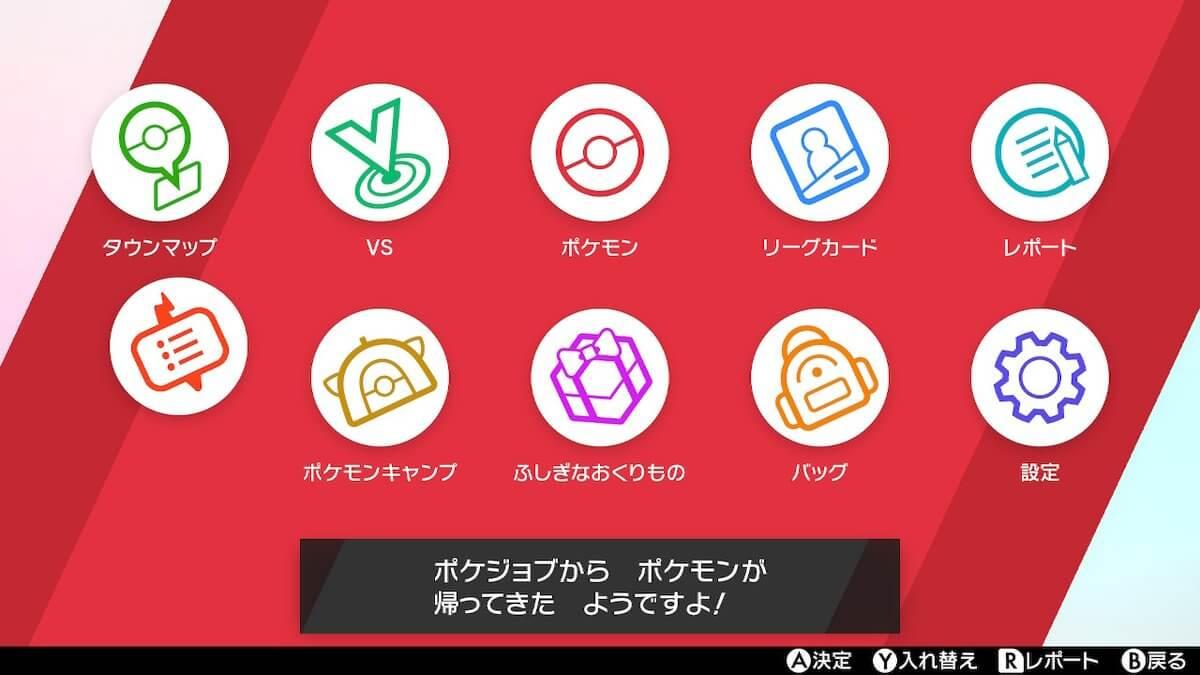 ポケモンソードシールド:メニュー画面の項目を並び替える方法【タウンマップやバッグ等のアイコンを移動する方法】
