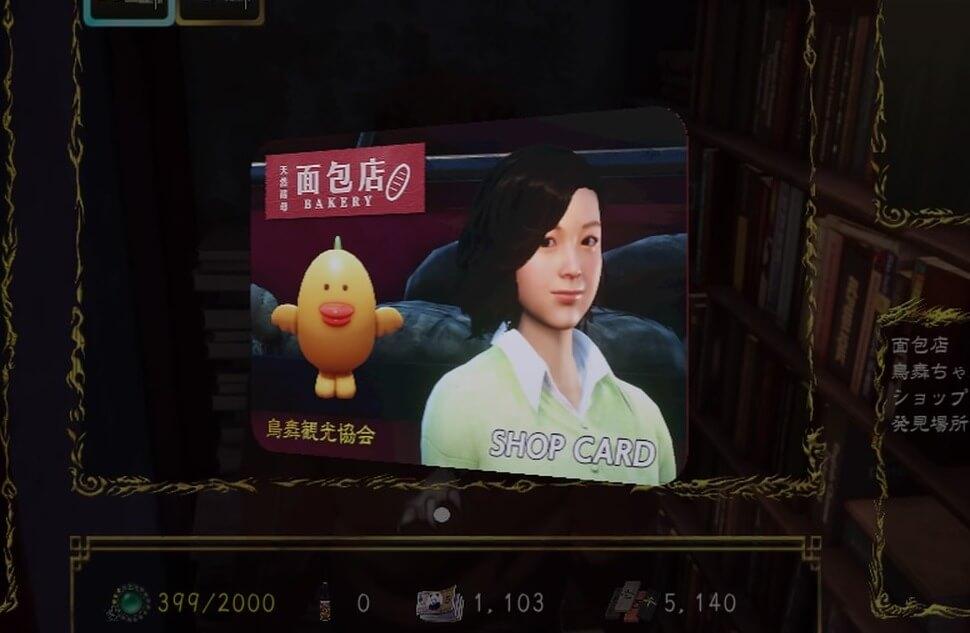 シェンムー3:ショップカードの入手方法と鳥舞ちゃんの見つけ方