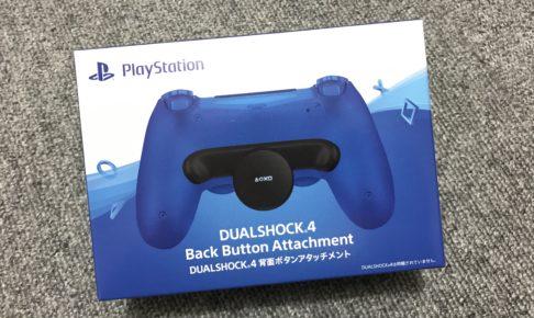 PS4デュアルショック4背面ボタンアタッチメント