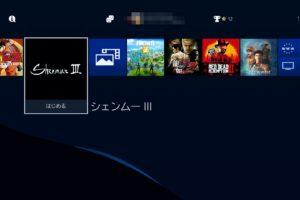 PS4のホーム画面