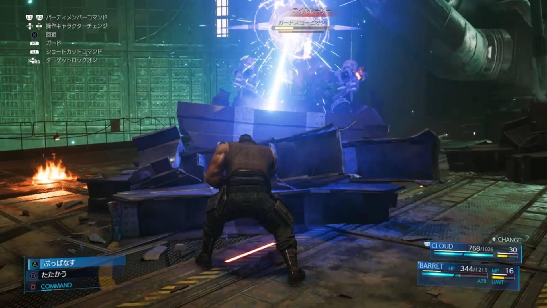 FF7リメイク:ガードスコーピオンが強くて倒せない!難しい!と感じた時に意識してほしいポイント