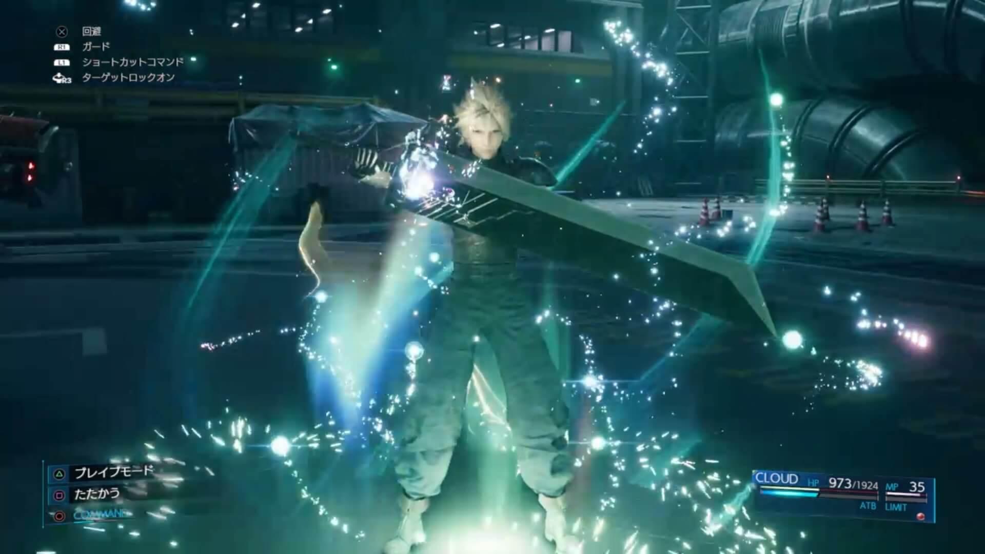 FF7リメイク:召喚獣を召喚する方法・召喚獣のアビリティを使う方法