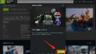 GeForce NOW Powered by SoftBank