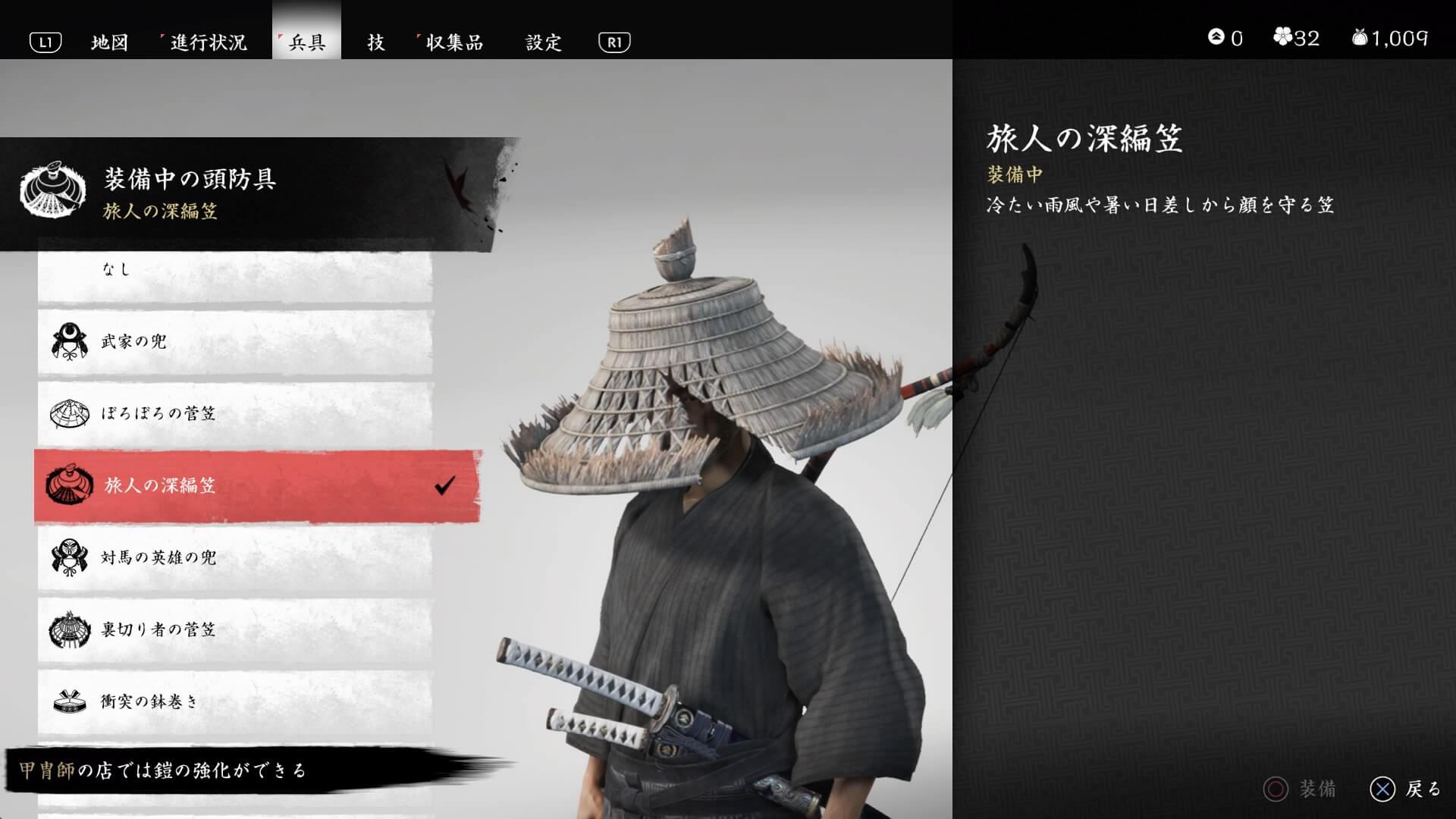 ゴーストオブツシマ:旅人の深編笠の入手方法【破れてないカッコいい笠】