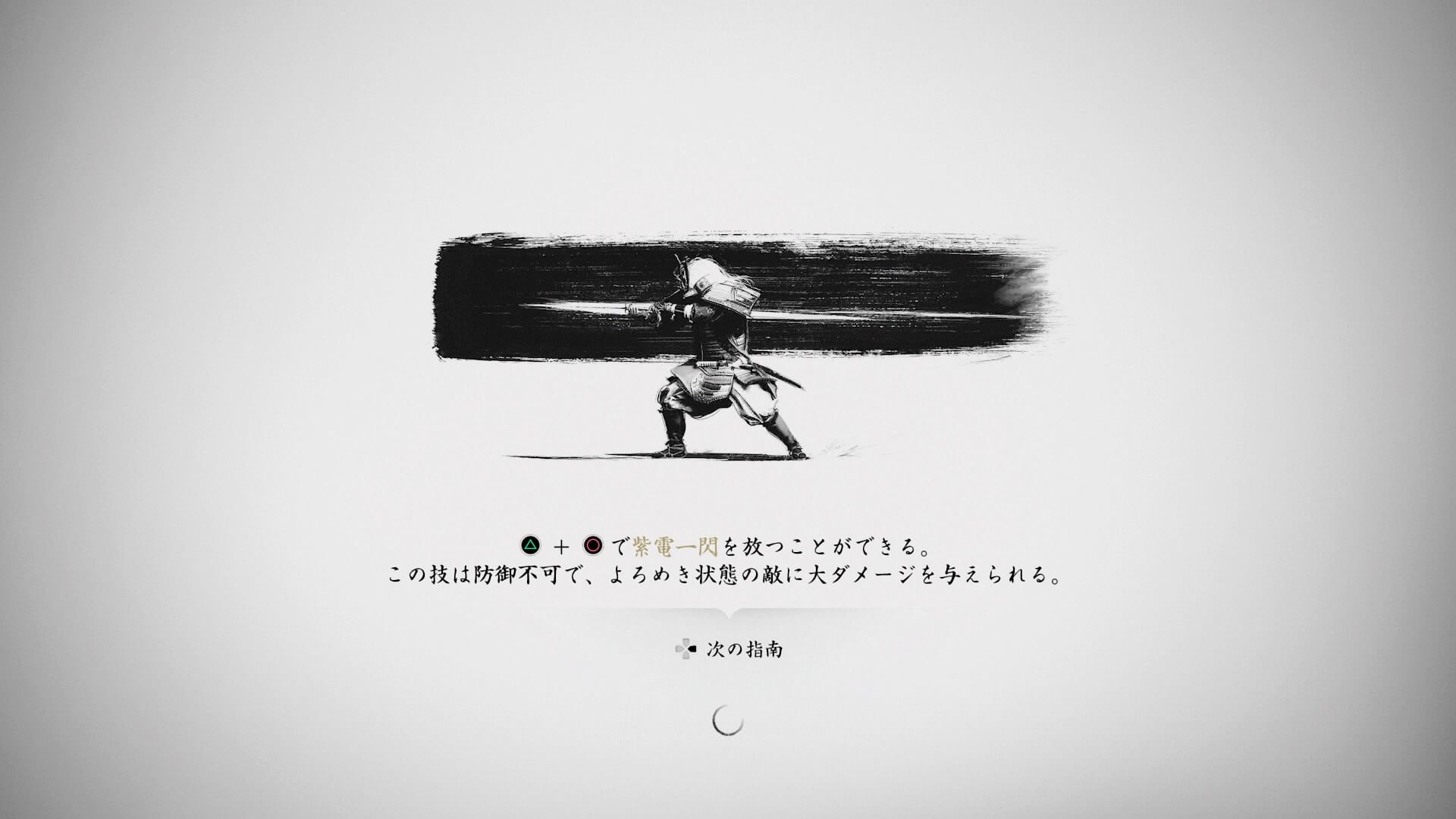 ゴーストオブツシマ:伝承の奥義「紫電一閃や憤怒の舞」が出せない原因