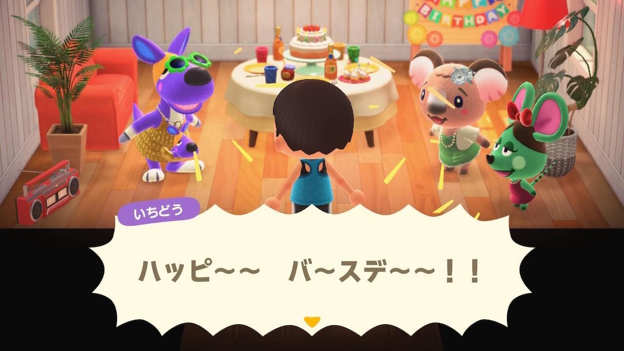 あつまれどうぶつの森:住民とプレイヤーの誕生日が同じだと誕生パーティーがどうなるのか調べてみた!