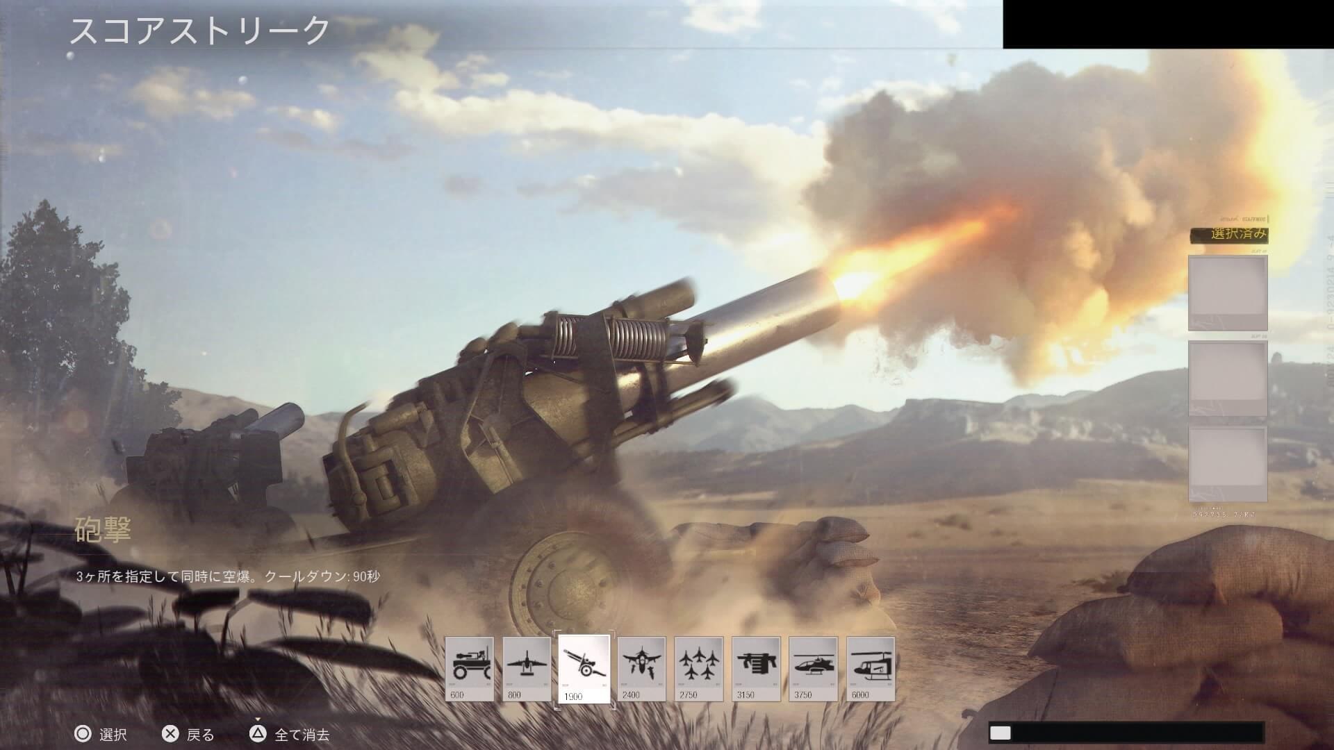 CoDBOCW:砲撃を1回ずつ分けて使う方法