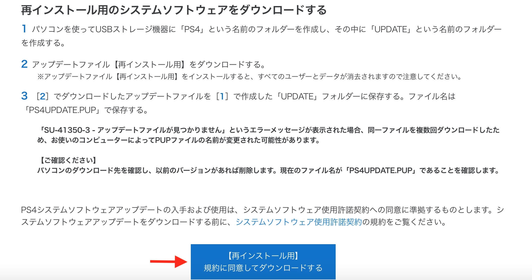 PS4再インストール