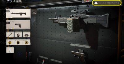 CoDBOCW:武器のショーケースとは?ショーケースの武器がアップデートされると何が変わるの?