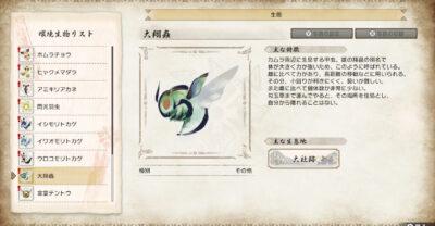 【モンハンライズ】大翔蟲を使う方法