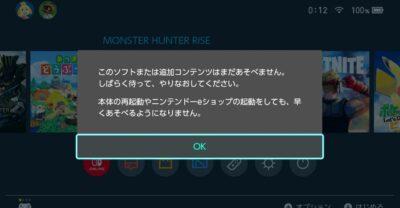 【ニンテンドースイッチ】このソフトまたは追加コンテンツはまだ遊べませんと表示される時の対処法