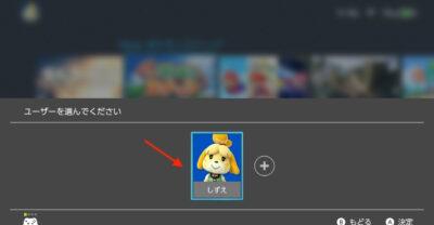 【ニンテンドースイッチ】ゲームを起動した時のユーザー選択画面をスキップする方法
