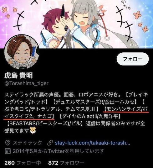 声優 虎島貴明さんのTwitterプロフィール画面