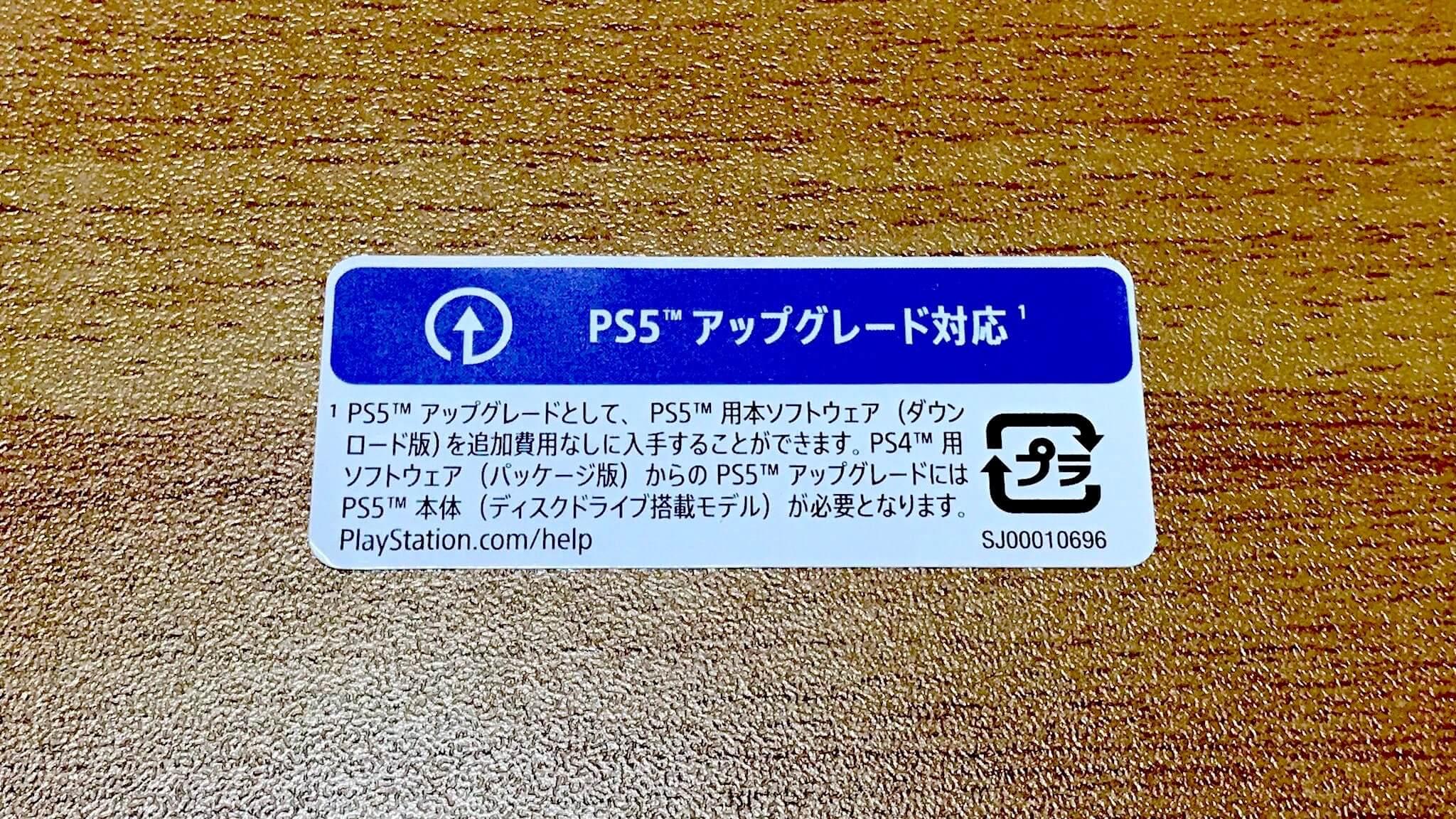 PS5アップグレード対応の表示シール