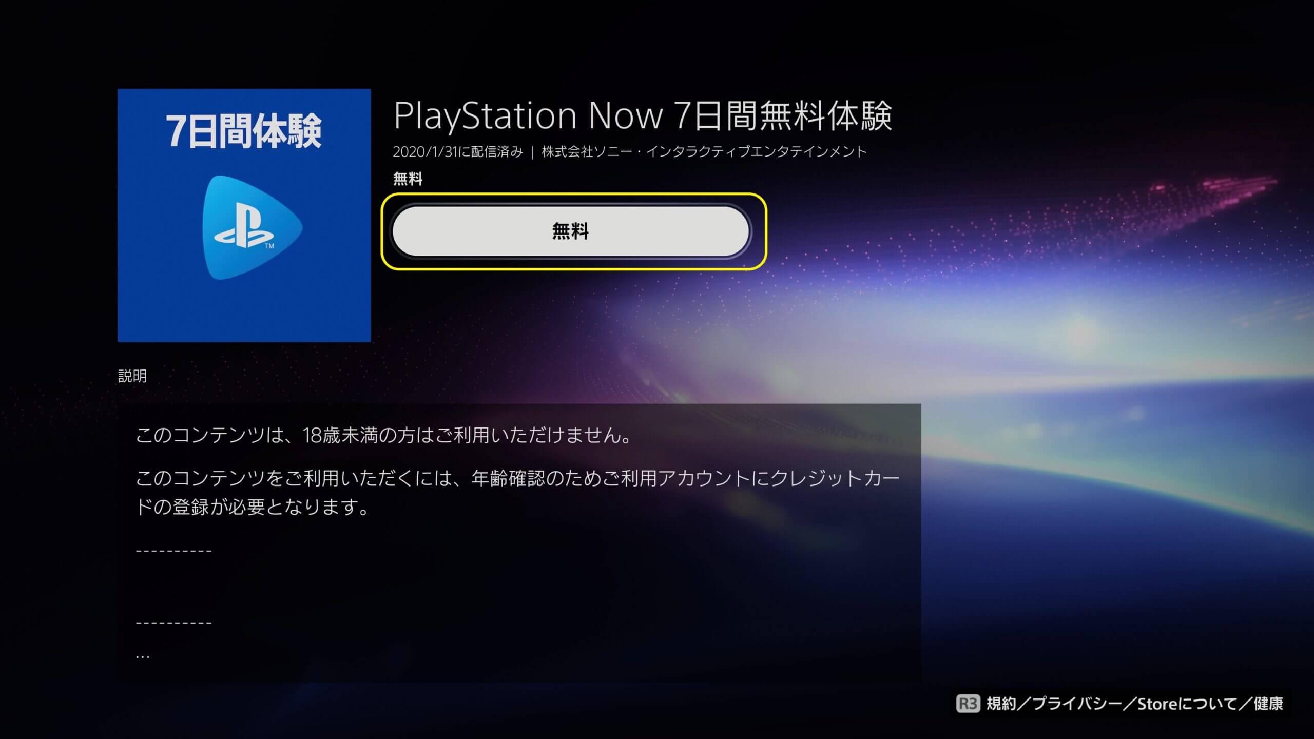 PSNow 7日間無料体験