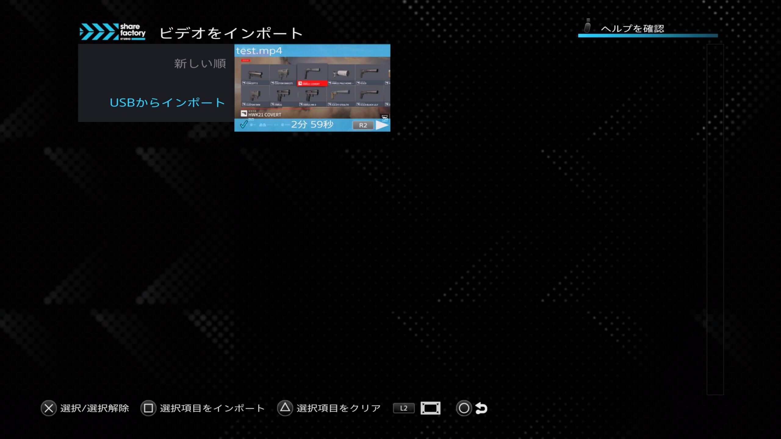 PS5 シェアファクトリー